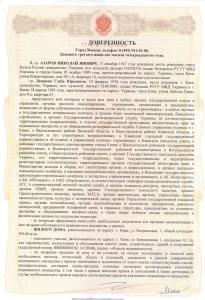 Экс-премьер Азаров продает недвижимость на Печерске (ФОТО) (фото) - фото 1
