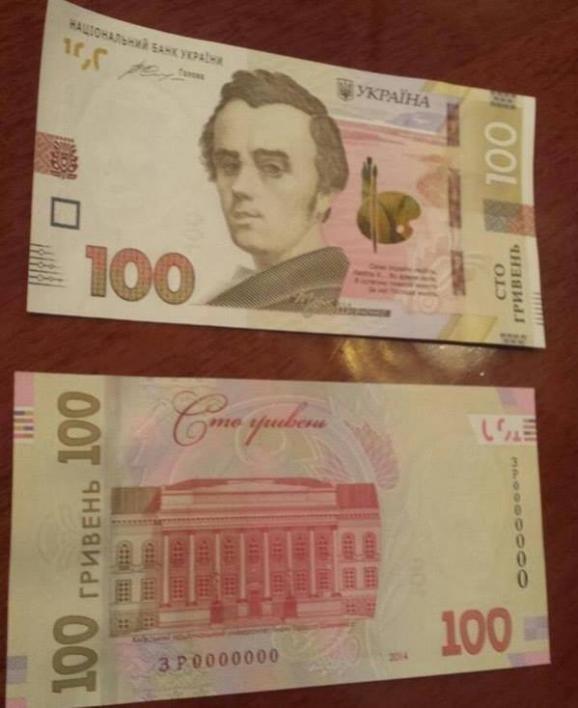 Как выглядят новые 100 гривен (фото) - фото 2
