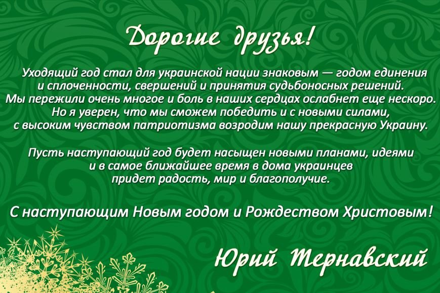 поздравление Юрия Тернавского