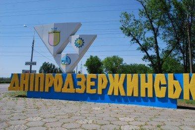 Самое хорошее, что произошло в городе Днепродзержинск за 2014 год, фото-19