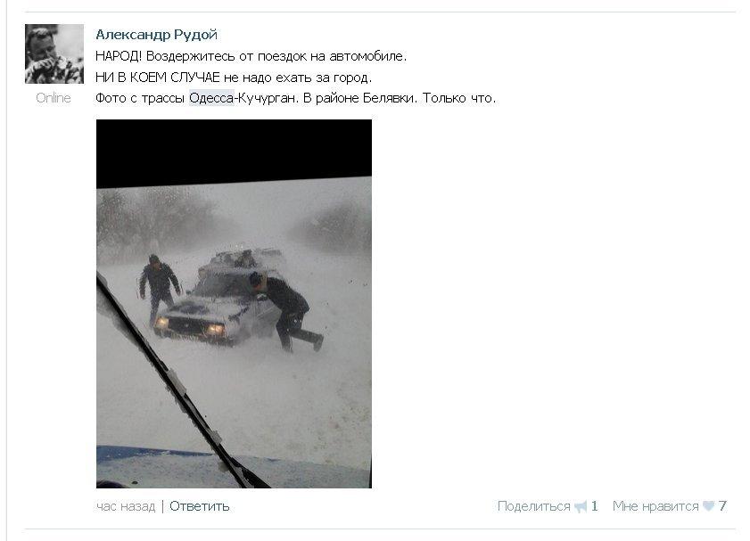 Одесситы на трассах просят помощи (ФОТО) (фото) - фото 1