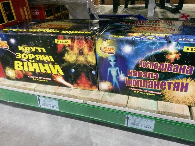 В Мариуполе продают запрещенные фейерверки (ФОТОФАКТ), фото-1