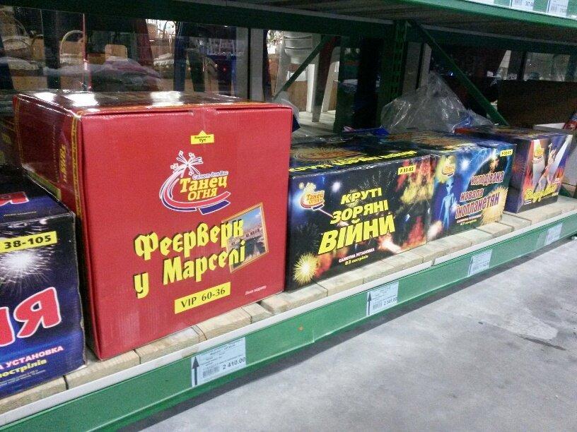 В Мариуполе продают запрещенные фейерверки (ФОТОФАКТ), фото-6