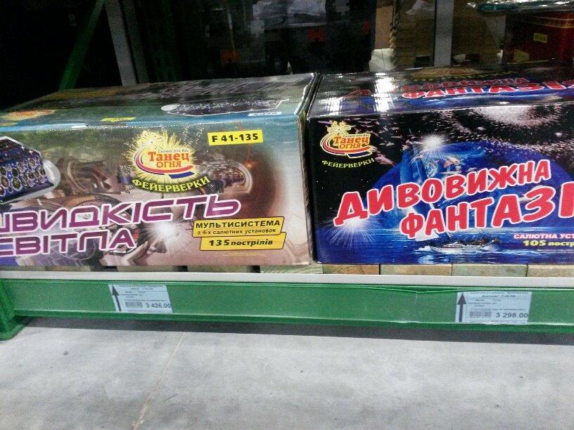 В Мариуполе продают запрещенные фейерверки (ФОТОФАКТ), фото-7