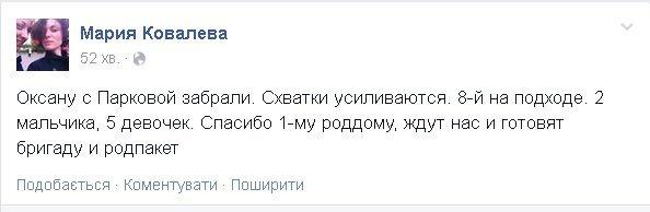 Одесситы сегодня всем городом переживают о роженице с Парковой (фото) - фото 1