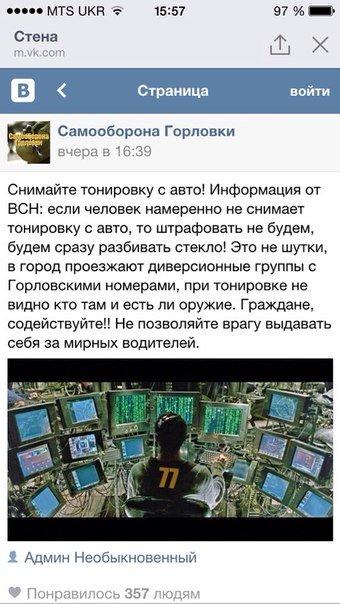 У боевиков начался психоз: ищут «партизан», бьют прикладами тонированные окна авто (фото) - фото 1
