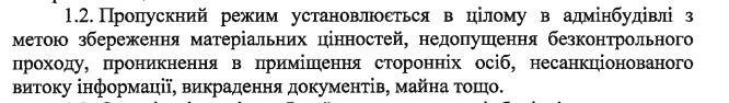 Турникеты в Сумском облсовете обошлись  казне в 40 тысяч гривен (фото) - фото 1
