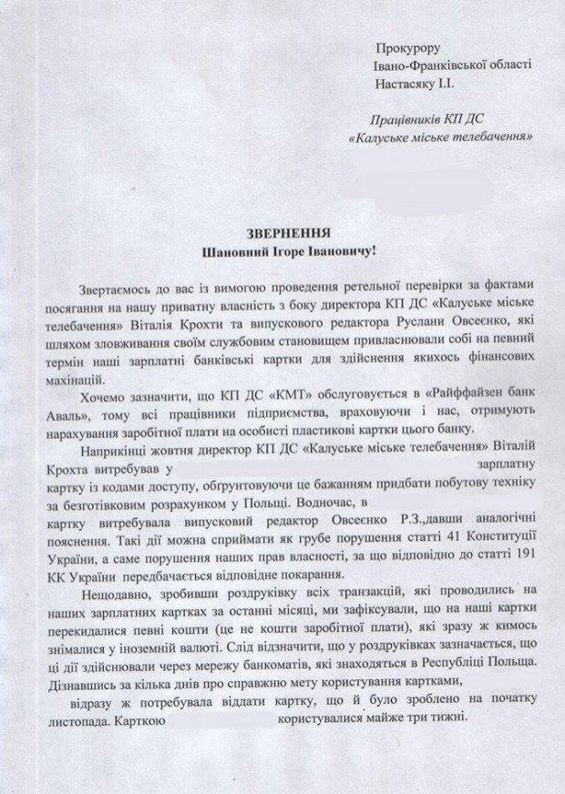 Директора калуського телебачення звинувачують у фінансових махінаціях (фото) - фото 1