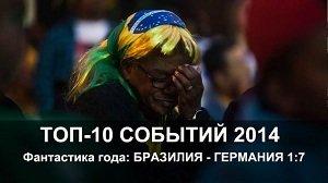 Чем запомнился 2014-й: главные события года называют макеевчане (фото) - фото 1
