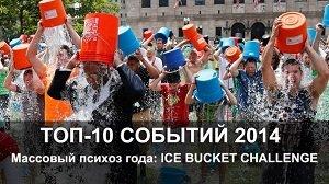 Чем запомнился 2014-й: главные события года называют макеевчане (фото) - фото 3