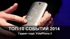 Чем запомнился 2014-й: главные события года называют макеевчане (фото) - фото 2