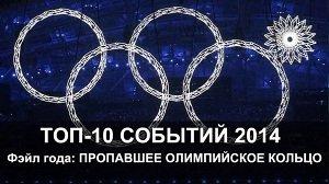 Чем запомнился 2014-й: главные события года называют макеевчане (фото) - фото 4