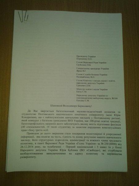 Протистояння у полтавському технічному університеті продовжується: викладачів прохають «по доброму» підтримати ректора? (фото) - фото 1