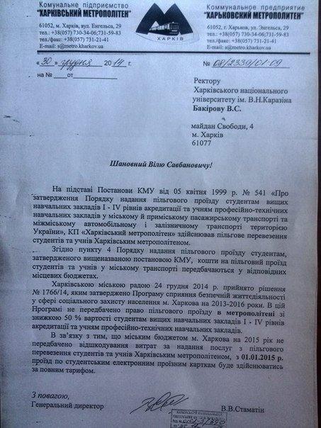 Харьковские студенты будут ездить в метро за полную стоимость (ФОТОФАКТ) (фото) - фото 1