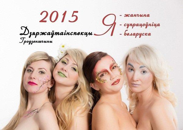 Сотрудницы ГАИ Гродно снялись для настенного календаря на 2015 год (Фото) (фото) - фото 5