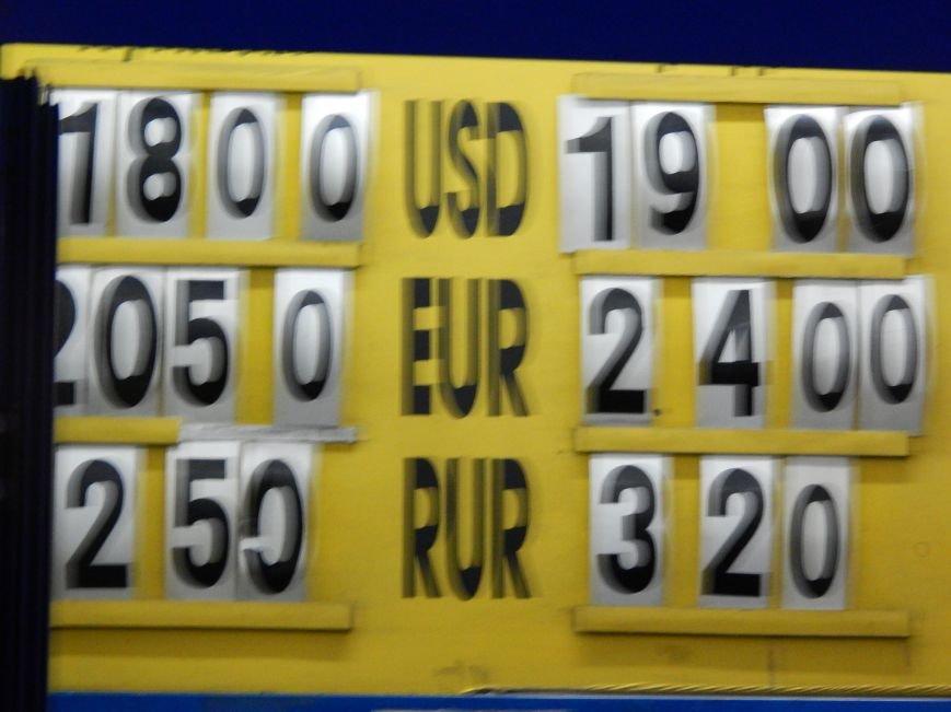 В киевских обменниках не стесняются показывать реальный курс вместо официального (ФОТОФАКТ) (фото) - фото 1
