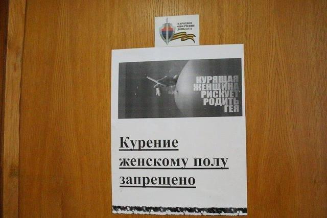 Террористы ДНР запрещают женщинам курить, опасаясь рождения геев (фото) - фото 1