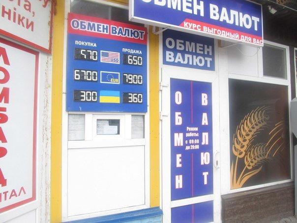 В Симферополе стало сложно обменять валюту (ФОТО) (фото) - фото 4