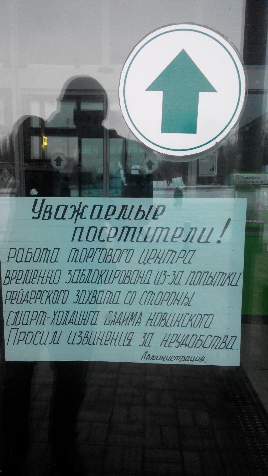 Краматорск остался без «Амстора» из-за рейдерского захвата (фото) - фото 2