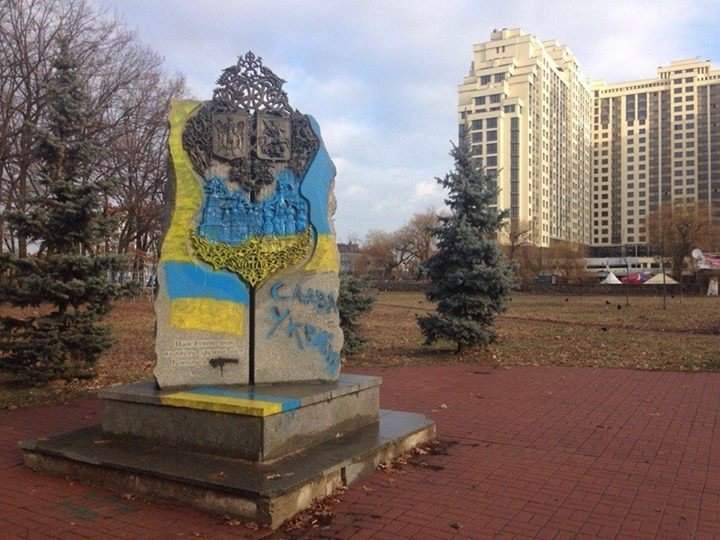 В Киеве памятный знак в честь дружбы Москвы и Киева разукрасили в патриотиные цвета (ФОТОФАКТ) (фото) - фото 1
