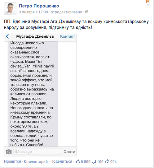 Снимок экрана - 05.01.2015 - 09:48:38