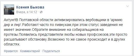 На Полтавщине активизировались сепаратисты-вербовщики? (фото) - фото 1