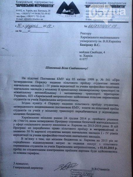 Харьковские студенты выйду на «1,5МЕТРОвый Протест» против лишения льгот в подземке (фото) - фото 2
