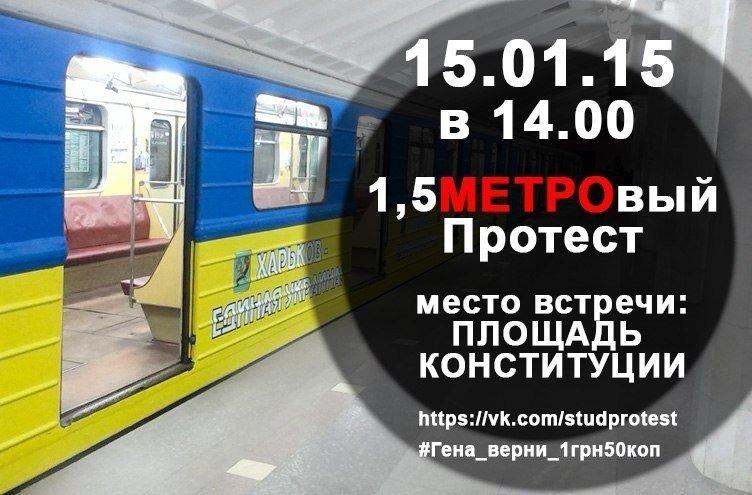 Харьковские студенты выйду на «1,5МЕТРОвый Протест» против лишения льгот в подземке (фото) - фото 1