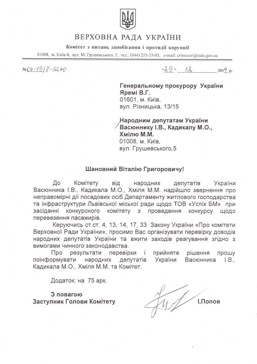 Прокуратура перевірить транспортний департамент мера Львова? (+лист) (фото) - фото 1