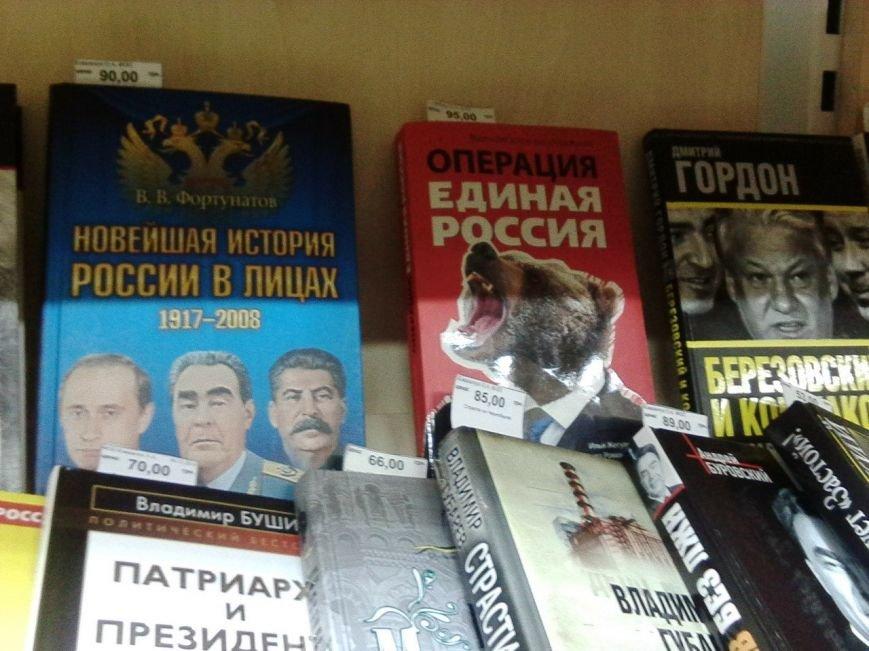 В Мариуполе продают книги о Путине (ФОТОФАКТ) (фото) - фото 1