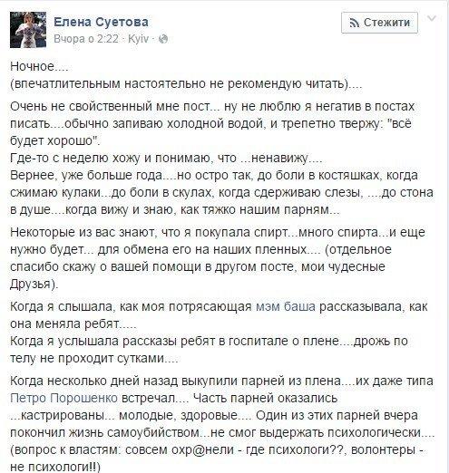За распространение дезинформации об украинских бойцах, освобожденных из плена, СБУ возбудила уголовное дело (фото) - фото 1