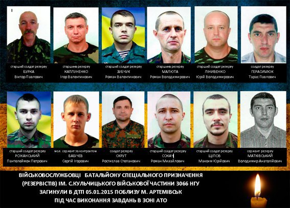 13 украинских бойцов погибли в результате ДТП (Дополнено ФОТО+СПИСОК) (фото) - фото 2