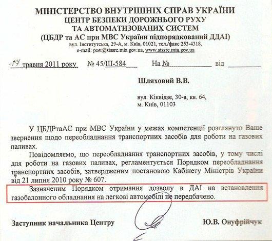 Днепропетровский ГАИшник захотел оштрафовать водителя за езду с ГБО (ВИДЕО) (фото) - фото 1