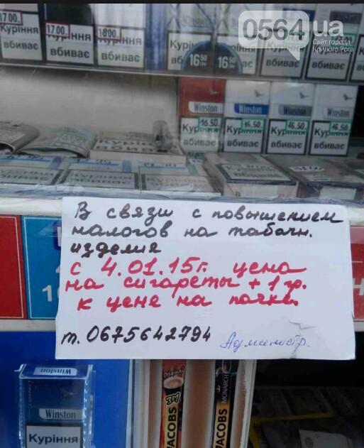 В Кривом Роге активисты спросили в исполкоме, где работала снегоуборочная техника, а в ларьках незаконно повысили цену на сигарет (фото) - фото 2