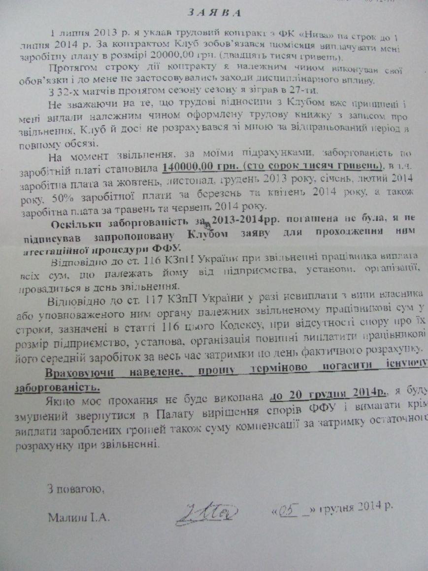 Тернопільська «Нива» заборгувала футболісту 140 тисяч гривень? (фото) - фото 1