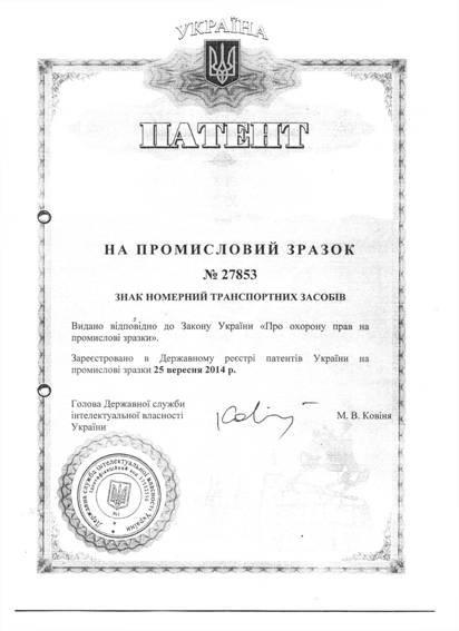 Сумчане получат новые европейские автомобильные номерные знаки (фото) - фото 1
