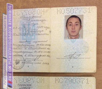 Террористы обнародовали документы убитых ими украинских военнослужащих, среди которых уроженец Кременчуга (фото) - фото 1