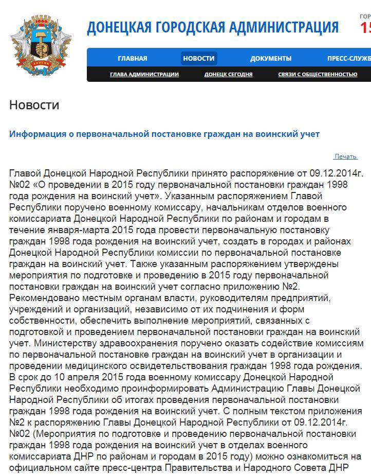 Несовершеннолетние будут воевать за «ДНР» (фото) - фото 1
