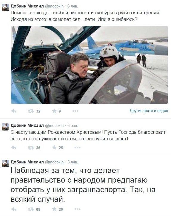 Добкин в Твиттере раскритиковал Порошенко и депутатов, а также назвал некоторых пользователей убогими и послал (фото) - фото 1