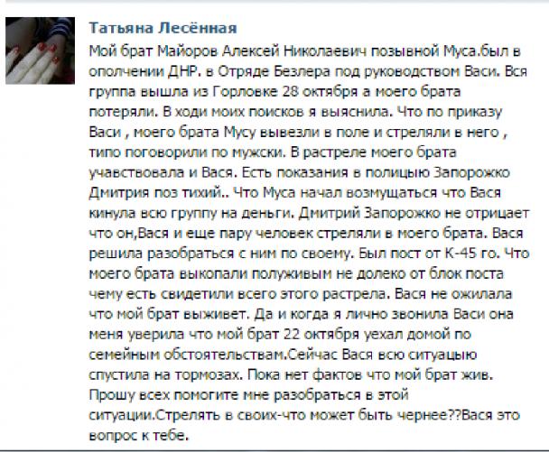 Соцсети: Боевики из отряда «Беса» расстреляли своего «соратника» прямо в поле (фото) - фото 1