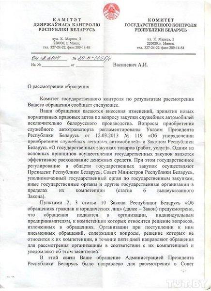 Гродненцы спросили у власти: когда чиновники пересядут на Geely? (фото) - фото 4