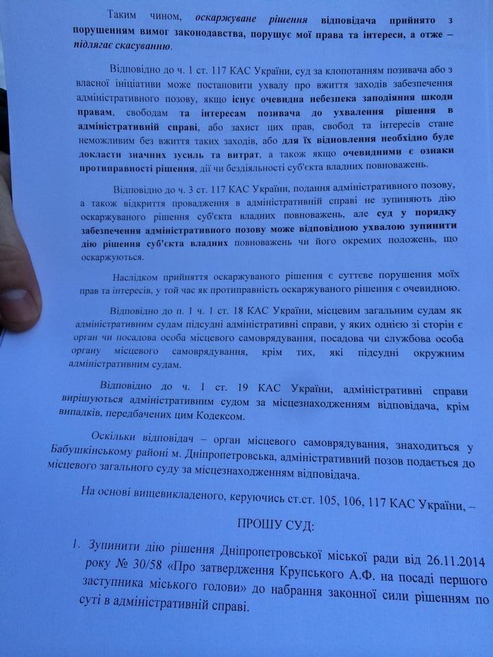 «Игры политиков»: «свободовец» собирается через суд лишить Крупского должности вице-мэра Днепропетровска (ДОКУМЕНТЫ) (фото) - фото 1