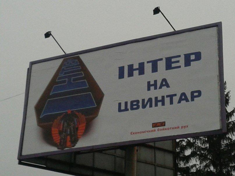 У Львові з'явилися бігборди із натяком, що одному із центральний каналів час на цвинтар (ФОТО) (фото) - фото 1