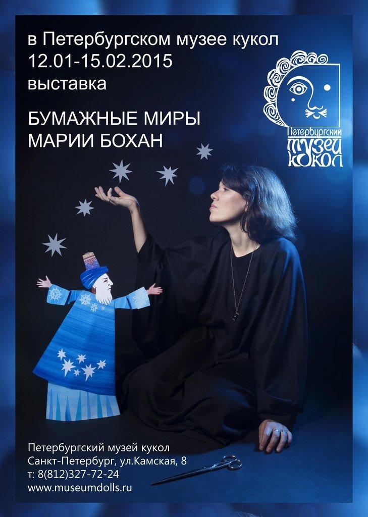 В Петербурге пройдет уникальная выставка кукол из бумаги (фото) - фото 1
