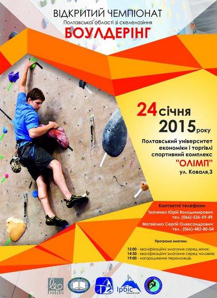 Полтава прийме чемпіонат області по скелелазінню (фото) - фото 1