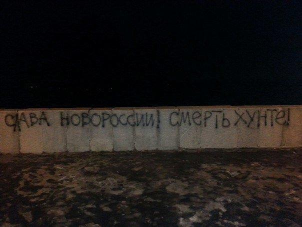 В Киеве на Днепровской набережной прославляют так называемую Новороссию (ФОТОФАКТ) (фото) - фото 1