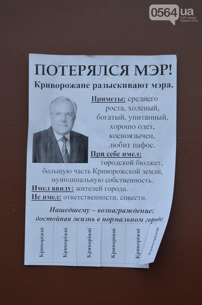 Мэр Кривого Рога Юрий Вилкул в прошлом году отработал 365 дней? (фото) - фото 1