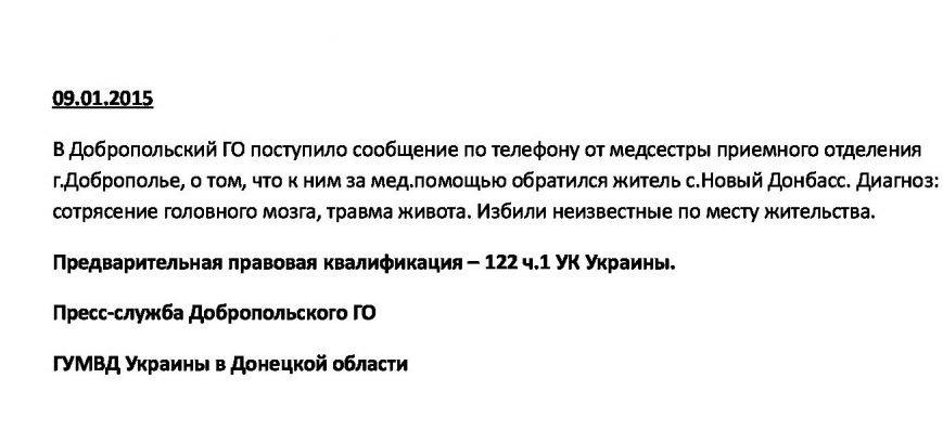 Сводка преступлений по Добропольскому району с 3 по 9 января 2015 года (фото) - фото 2