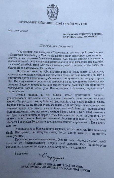 Буковинець Митрополит Онуфрій звернулся к Надії Савченко з проханням припинити голодування (фото) - фото 1