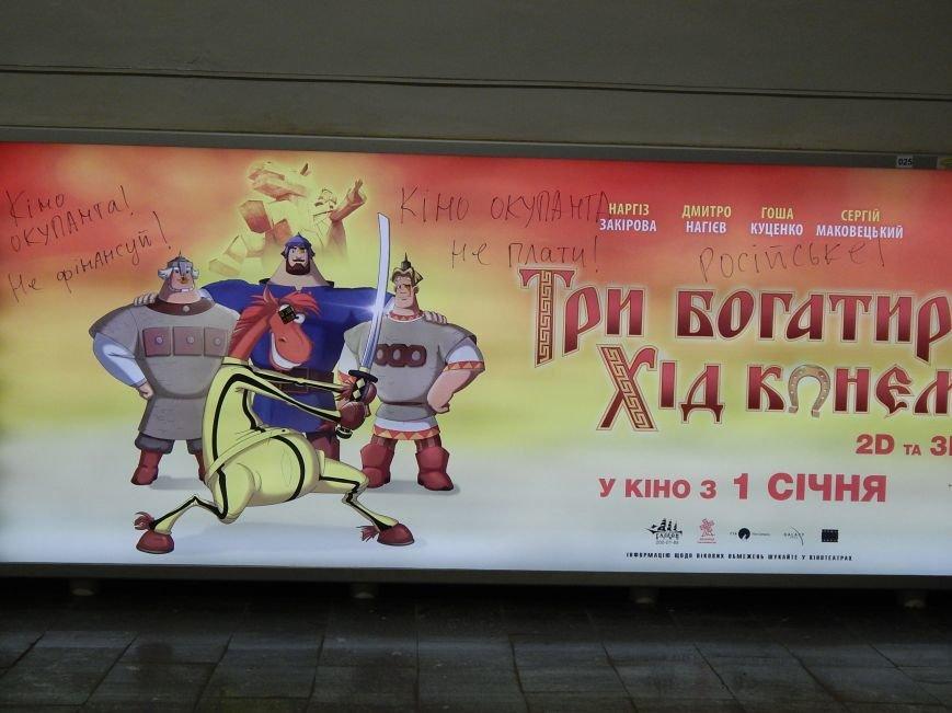 В киевском метро призывают бойкотировать российский мультфильм (ФОТОФАКТ) (фото) - фото 1